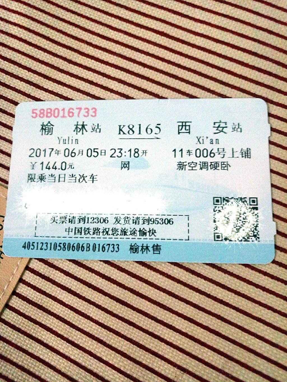 为了避免飞机晚点,耽误去香港的行程,只能坐火车去西安中转了
