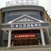 北京泰仕登國際酒店