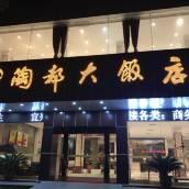 宜興陶都大飯店