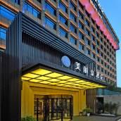 美麗豪酒店(成都寬窄巷子店)