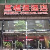 台中福爾摩沙聯盟草悟道酒店(原晶品大飯店)