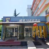 膠州城市79連鎖酒店