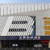 百事特威酒店(西安會展中心丈八東路店)