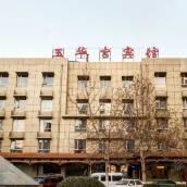 北京玉華宮賓館