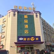 雅客e家快捷酒店(肅寧火車站店)