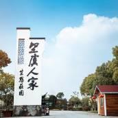 蘇州望虞人家生態莊園