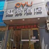 西安OYU虹景酒店
