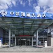中航翔通遊艇會酒店(青島奧帆中心五四廣場店)