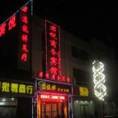 西安君悅商務酒店(閻良區)