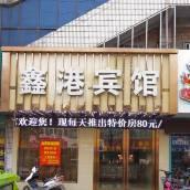 鳳台鑫港賓館
