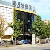 錦州家月快捷賓館