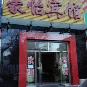 北京豪怡賓館