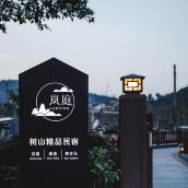 蘇州樹山嵐庭精品民宿