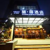 喆啡酒店(成都火車南站店)(原神仙樹機場店)