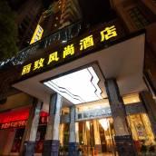 景德鎮麗緻風尚酒店