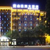黃山雲澗大酒店