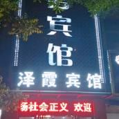 洛川澤霞商務賓館