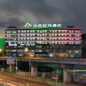 山水時尚酒店(大連星海公園東財店)