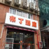 布丁酒店(上海徐家彙宜山路地鐵站店)