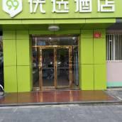 99優選酒店(北京通州荔景園店)