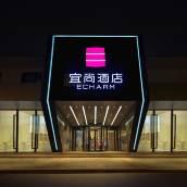 宜尚酒店(成都春熙路恆大廣場店)