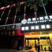 非繁·利天酒店(佛山裡水汽車站店)