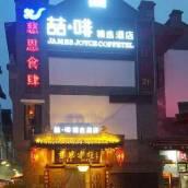 喆啡精選酒店(西安大雁塔地鐵站店)(原慈恩客棧)