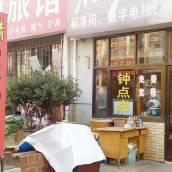 青島怡海情旅館