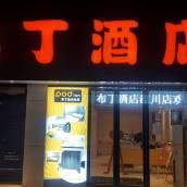 布丁酒店(上海閔行江川路店)