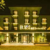 秋果S酒店(北京首都機場二店)