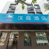 漢庭酒店(蘇州三香廣場地鐵站店)