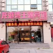 青島龍港灣主題賓館
