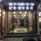 蘇州輕奢·精緻酒店