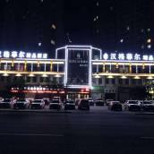 赤峰漢格菲爾精品酒店
