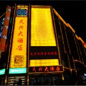 臨夏天興大酒店