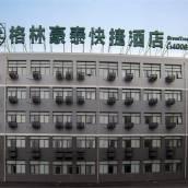 格林豪泰上海市閔行區國家會展中心申虹路快捷酒店