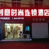 創意時尚連鎖酒店(青島台東步行街店)(原台東溫馨店)