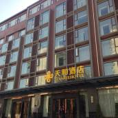 西昌天和酒店