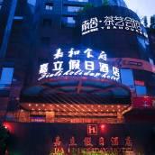 嘉立假日酒店(成都西門店)
