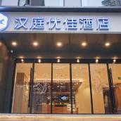 漢庭優佳酒店(成都寬窄巷子店)