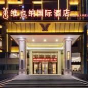 維也納國際酒店(北京清源路地鐵站店)