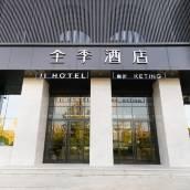 全季酒店(西安和平門地鐵站店)