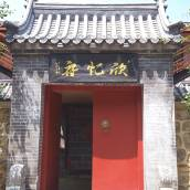 北京欣憶府民宿