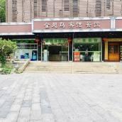 蘇州金翅鳥賓館