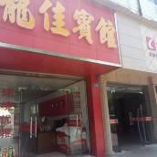龍遊龍佳賓館