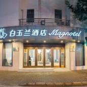 白玉蘭酒店(上海恆隆廣場店)