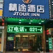 精途酒店(上海梅川路步行街店)(原諾曼廷精品酒店)