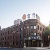 全季酒店(大連和平廣場店)
