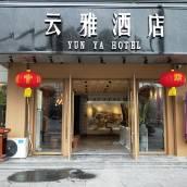 成都雲雅酒店