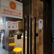 蘇州津西柚子公寓
